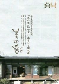 「『美の壺』和モダン・暮らしと憧れ」展@ギャラリーA4