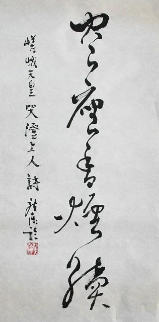 伝 嵯峨天皇・哭澄上人詩(822) - 書の歴史を臨書する