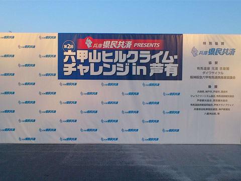 第2回六甲山ヒルクライム・チャレンジ in 芦有