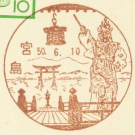 宮島郵便局の風景印 - 風景印集...
