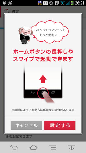 ホームボタンを長押ししてスワイプすると起動できるよう設定可能