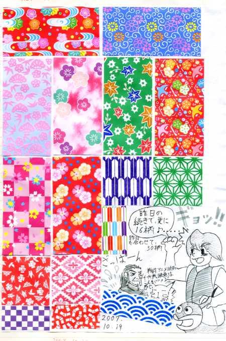 すべての折り紙 折り紙 歴史 : 続、折り紙千代紙厳選16柄 ...