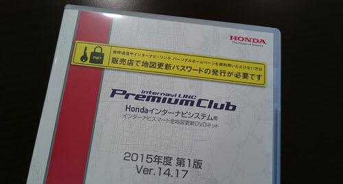 2015年度第1版のインターナビスマート全地図更新DVDキット