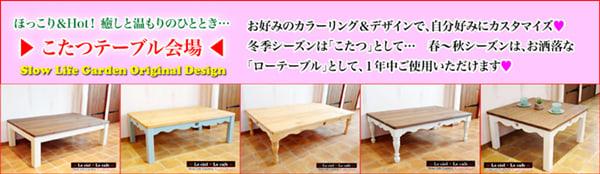 東京都杉並区:S様:カントリー家具「キャビネットW60/Le cafe(A)※セミオーダー」