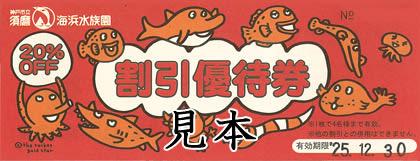 有馬温泉に泊まって!須磨海浜水族園に行こう!
