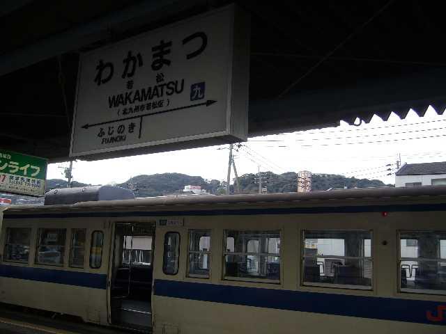 若松駅に停車中のキハ47