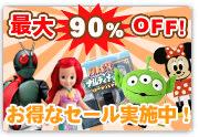 Toys_item_sale