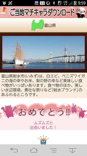 富山県射水市の紹介
