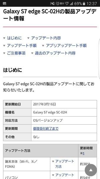 Galaxy S7 edge SC-02Hの製品アップデート情報