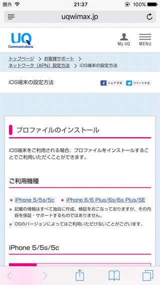 UQ mobileのプロファイルをインストール