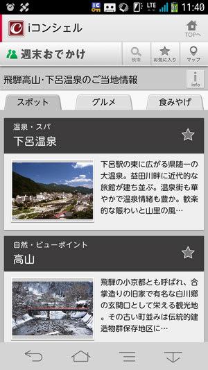 飛騨高山・下呂温泉のご当地情報