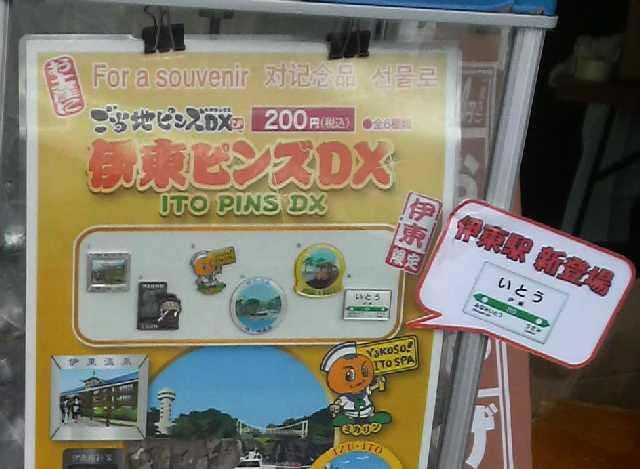 ご当地ピンズDXの伊東ピンズDX