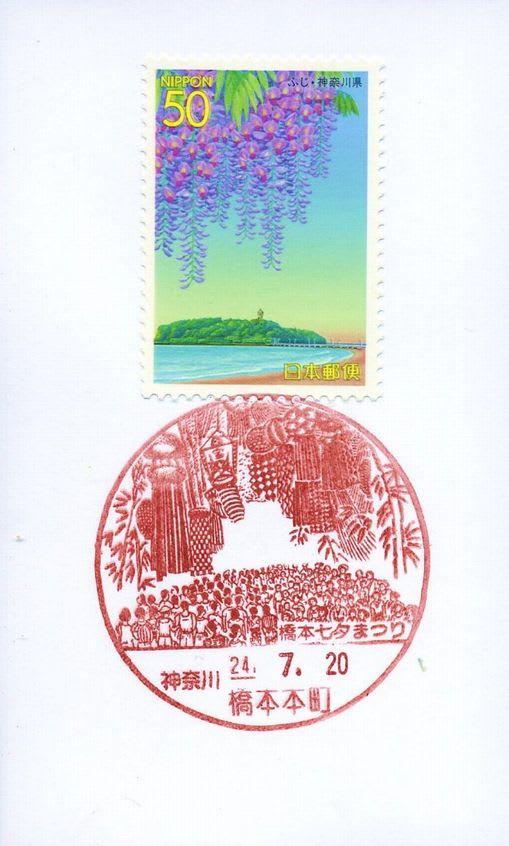 橋本郵便局 (神奈川県)とは - goo Wikipedia (ウィキ …