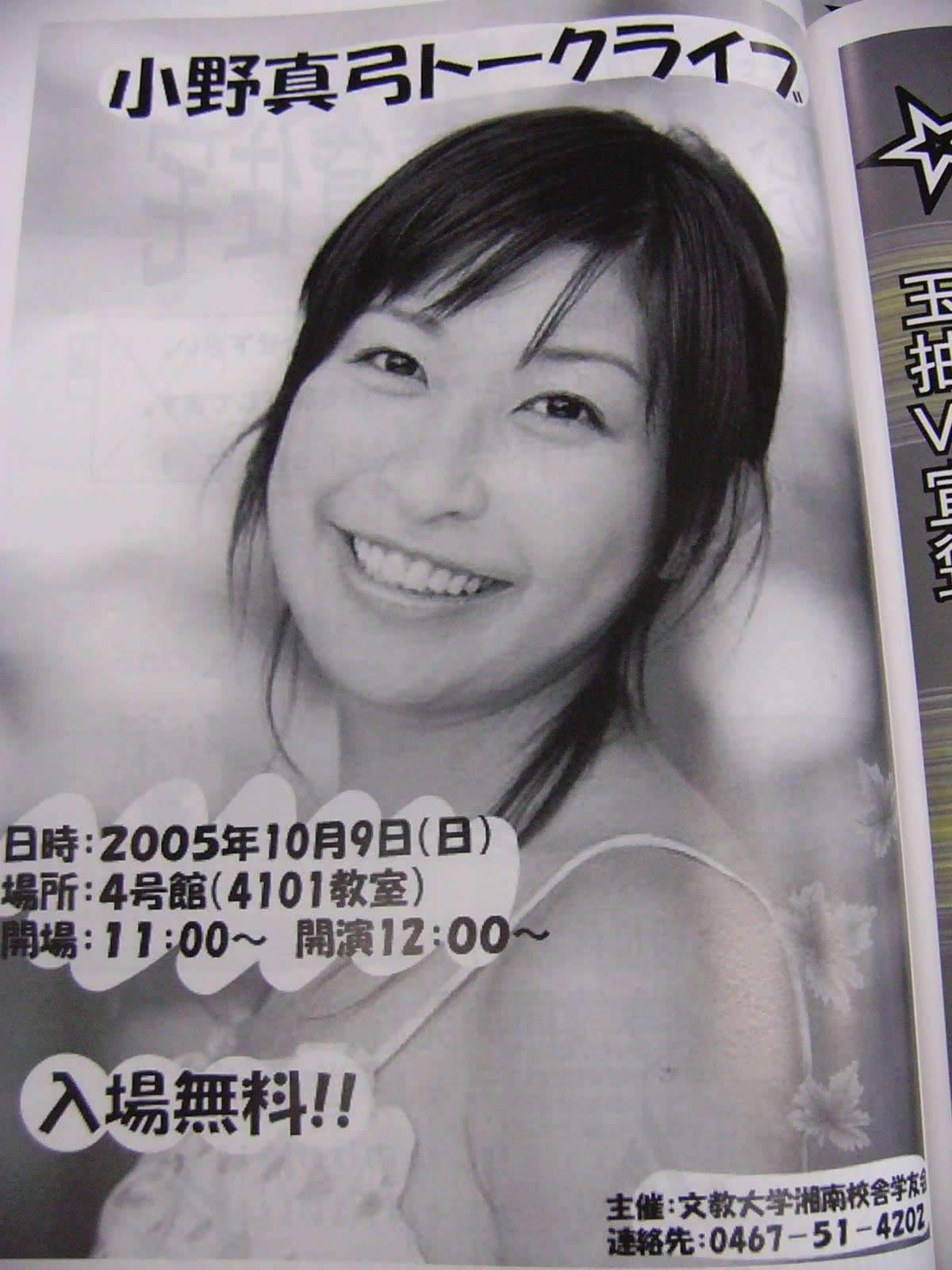 小野真弓の画像 p1_39