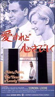 Memory of movie マイナー趣向 『<b>愛すれど心さびしく</b> <b>...</b>
