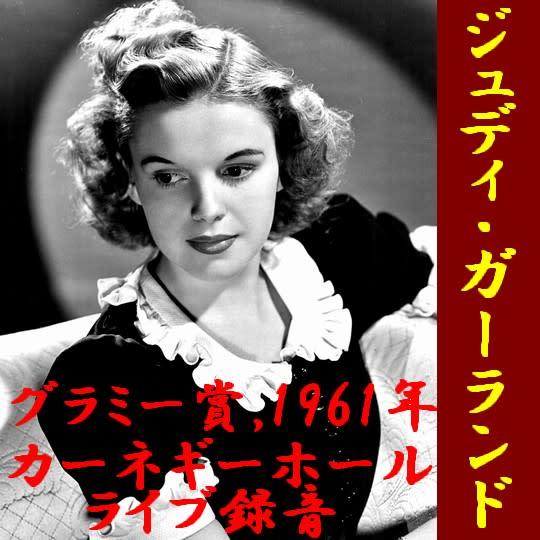 ジュディ・ガーランドの画像 p1_6