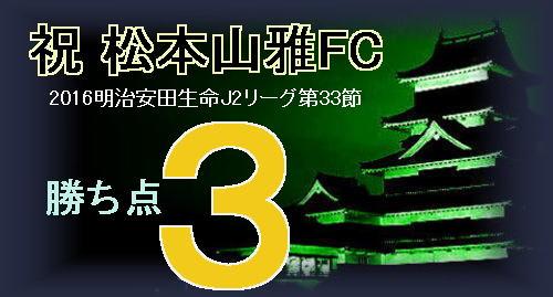 祝 松本山雅FC 2016明治安田生命J2リーグ第33節 勝ち点3