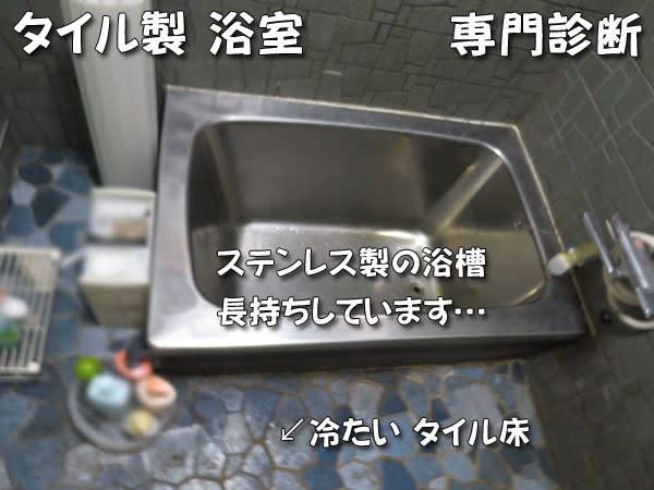 タイル製浴室
