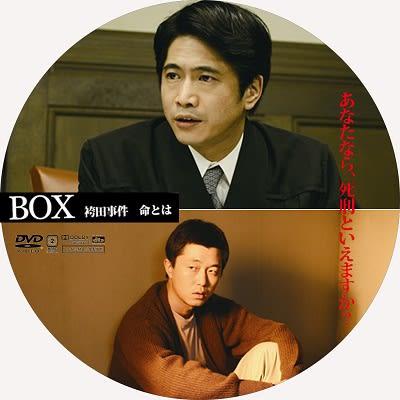 映画「BOX-袴田事件、命とは」、実在の事件について裁判の在り方を考える。 - ひろの映画見たまま