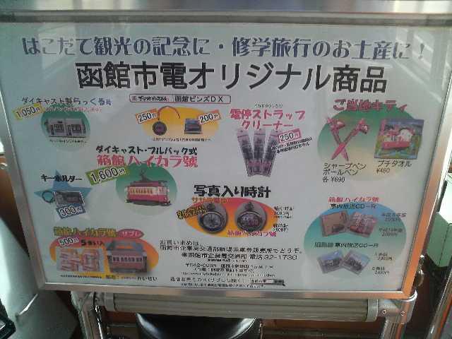 函館市電オリジナル商品