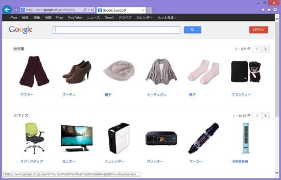 Googleショッピング