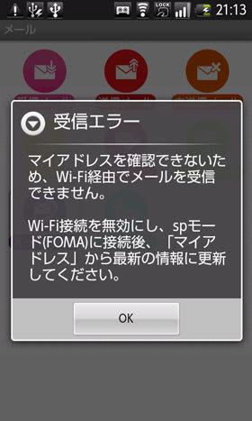 受信エラー。マイアドレスを確認できないため、Wi-Fi経由でメールを受信できません
