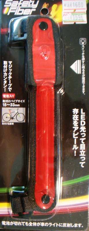 Safetyfiber