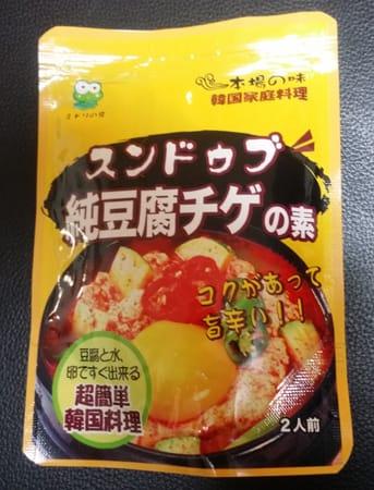 純豆腐の画像 p1_22