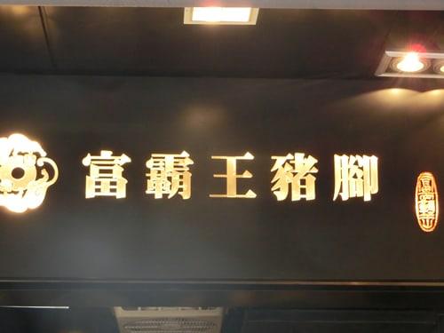 台湾グルメ 豚足 富覇王猪脚