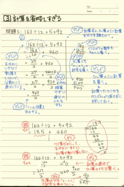やってはいけない計算ノートの ... : 割り算 計算方法 : すべての講義