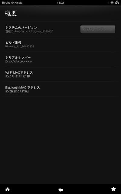 7' Kindle Fire HD 2nd-bootloader + TWRP 2.3.3.0とカスタムROM ...
