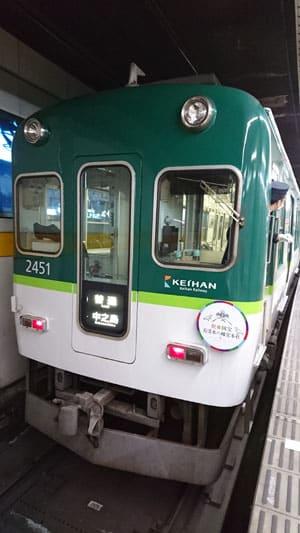 京阪2400系電車(京阪七条駅)