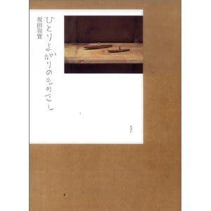 古道具坂田