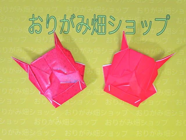 クリスマス 折り紙 折り紙 鬼 折り方 : blog.goo.ne.jp