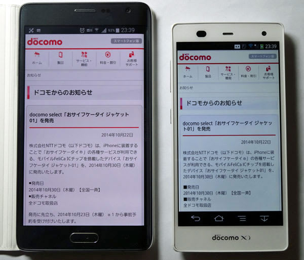 同じWebサイトをGALAXY Note EdgeとARROWS NX F-01Fで表示。解像度とホームボタンの分だけGALAXY Note Edgeの方が情報量が多い
