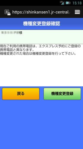JR東海EX-ICサービスの機種変更登録