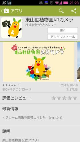 「東山動植物園ARカメラアプリ」アプリ情報