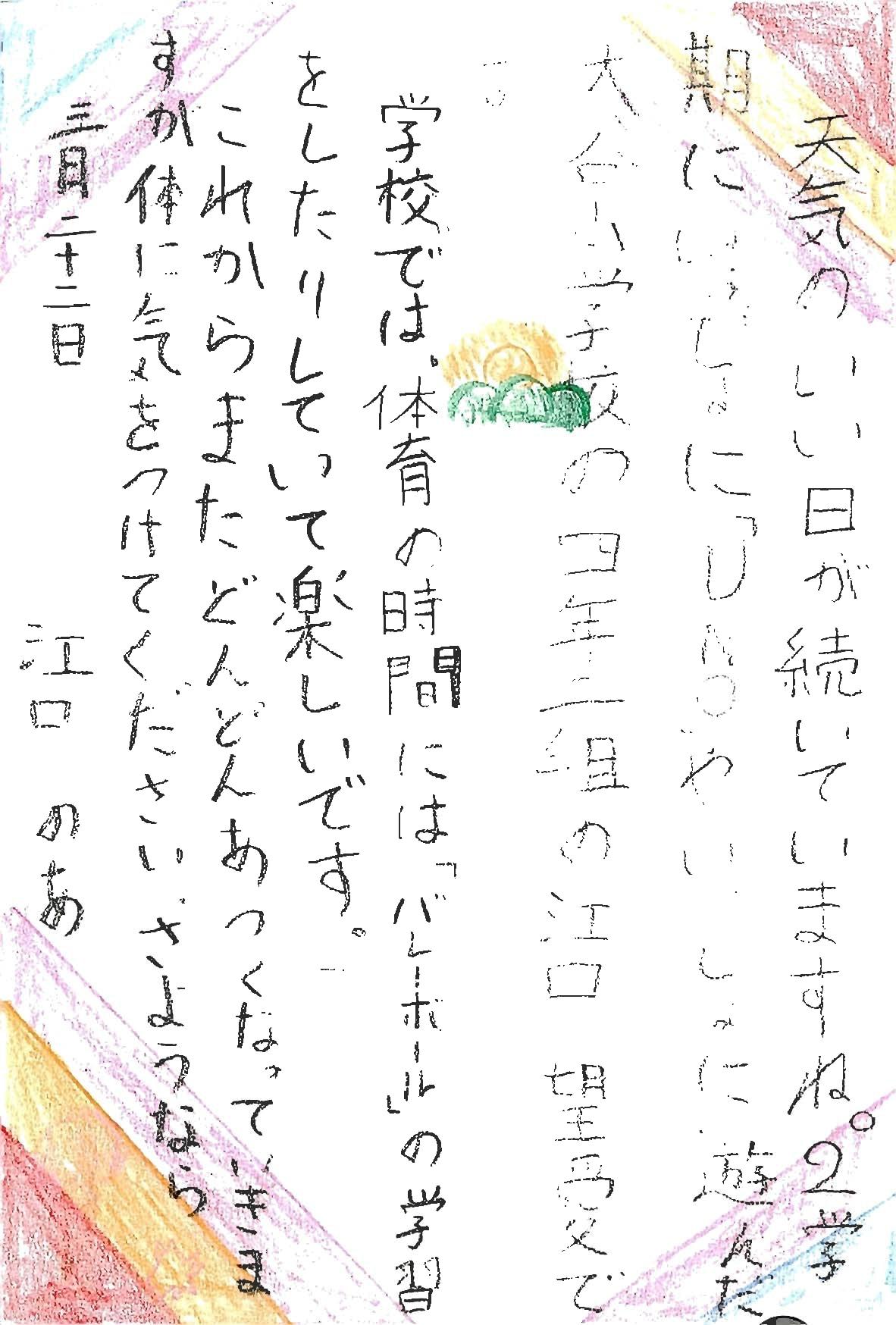 小中学生からお礼の手紙を頂きました