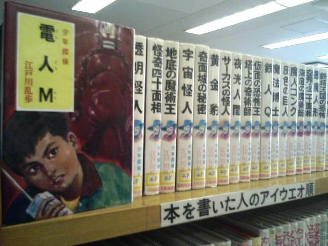 江戸川 乱歩 推理 小説