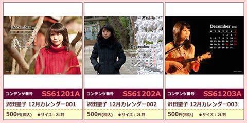 沢田聖子カレンダー12月