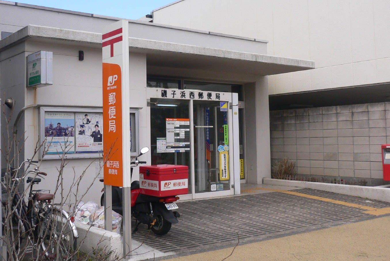 磯子浜西郵便局の風景印 - 風景...