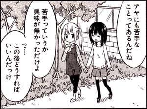 Manga_time_kr_carat_2013_03_p113