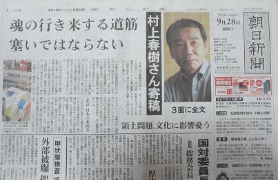 幾年前村上春樹也曾經投書報紙,對日本國內反中反韓的激進風潮表示憂心,也因此被日本右翼罵成「反日作家」,一如台灣「覺醒公民」罵人「親中賣台」