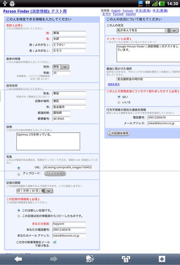 パーソンファインダー(試験運用版)。消息情報の入力画面