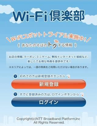 Wi-Fi倶楽部
