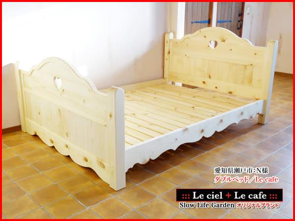 ナチュラルカントリー家具 パイン家具 ダブルベッド