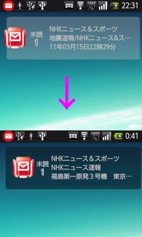spモードメールアプリ ウィジェットのデザインが若干変更