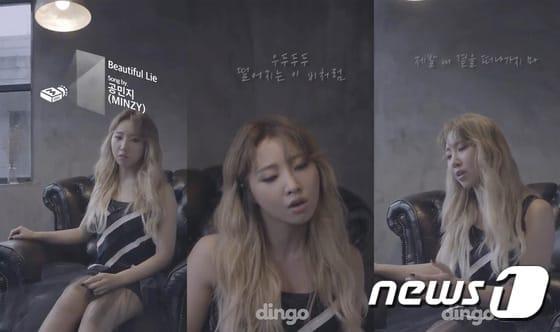 2NE1、MINZY、ミンジ