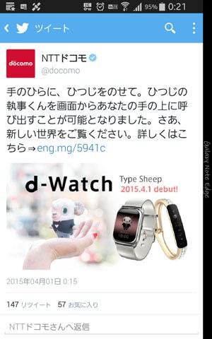 NTTドコモTwitter公式アカウントからのエイプリルフールツイート「手のひらに、ひつじをのせて」
