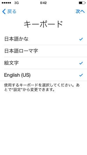 ケータイ入力のキーボードは「日本語かな」を選択する